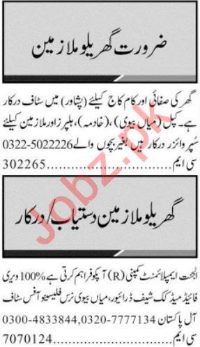 House Staff Jobs Open in Multan