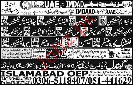 Imdaad Company Jobs in United Arab Emirates UAE