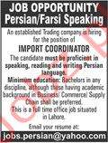 Import Coordinator Jobs 2019 in Lahore