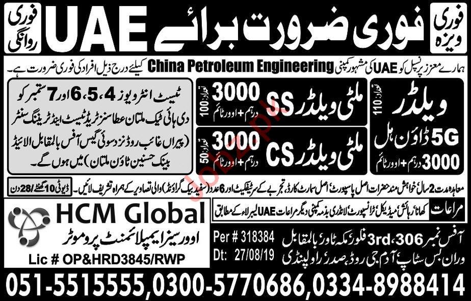 China Petroleum Engineering Company Jobs 2019
