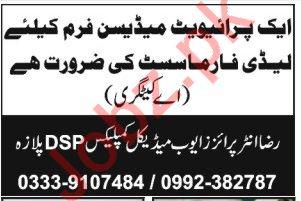 Pharmacist Job 2019 in Abbottabad KPK