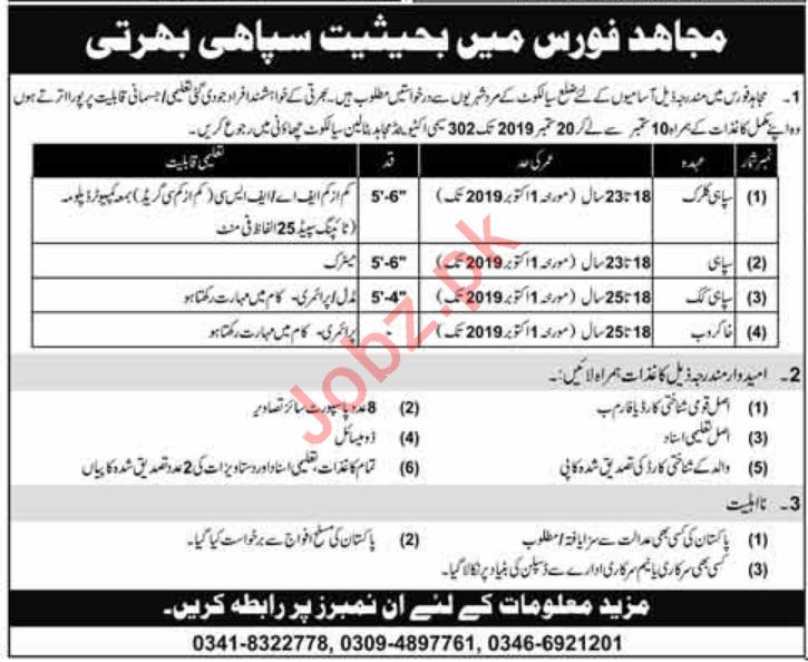Jobs In Pakistan Army Mujahid Force September 2019