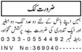 Cook Chef Jobs in Peshawar
