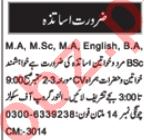 Male & Female Teachers Jobs 2019 in Multan