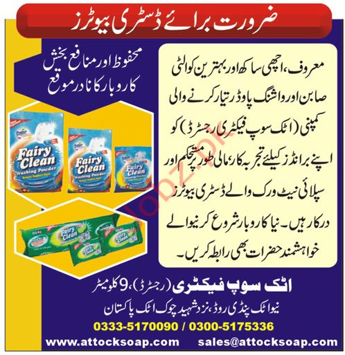Attock Soap Factory Distributor Jobs