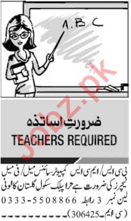 Teaching Staff Jobs 2019 in Islamabad