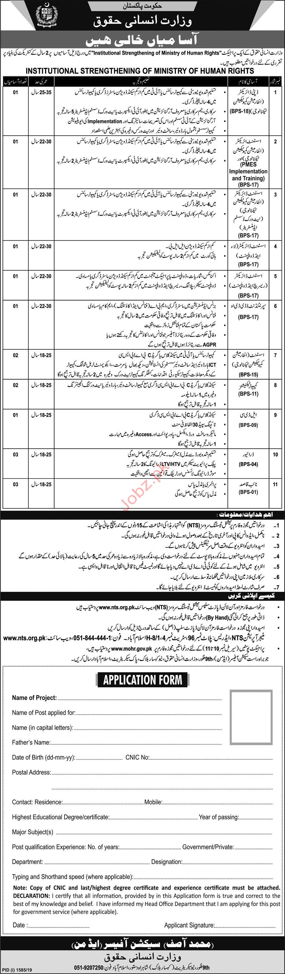 Ministry of Human Rights Govt of Pakistan NTS  Jobs