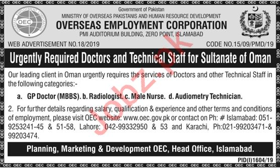 Overseas Employment Corporation OEC Technical Staff Jobs
