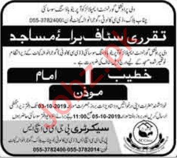Management Staff Jobs For Mosque in Gujranwala Cantt