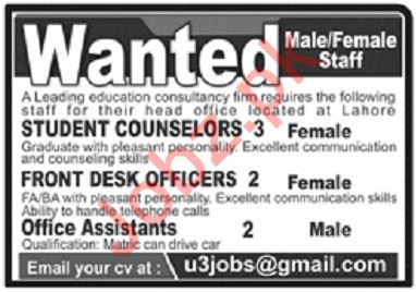 Education Consultancy Firm Jobs 2019 For Lahore