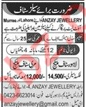 Anzay Jewellery Outlet Jobs For Salesman & Helpers in Lahore