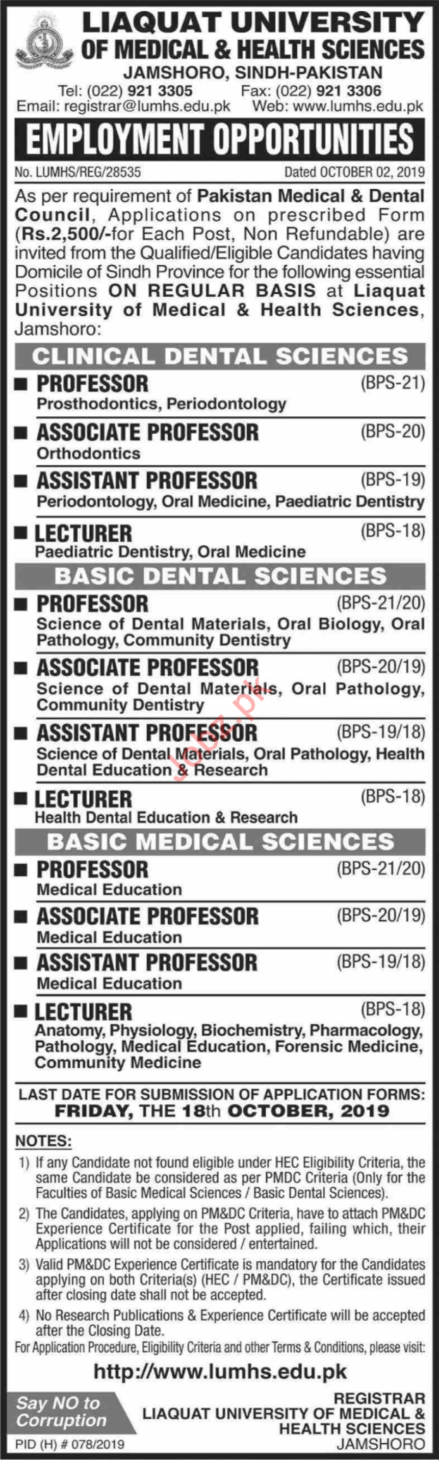 Liaquat University of Medical & Health Sciences LUMHS Jobs