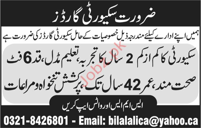 Security Guard Jobs in Lahore 2019
