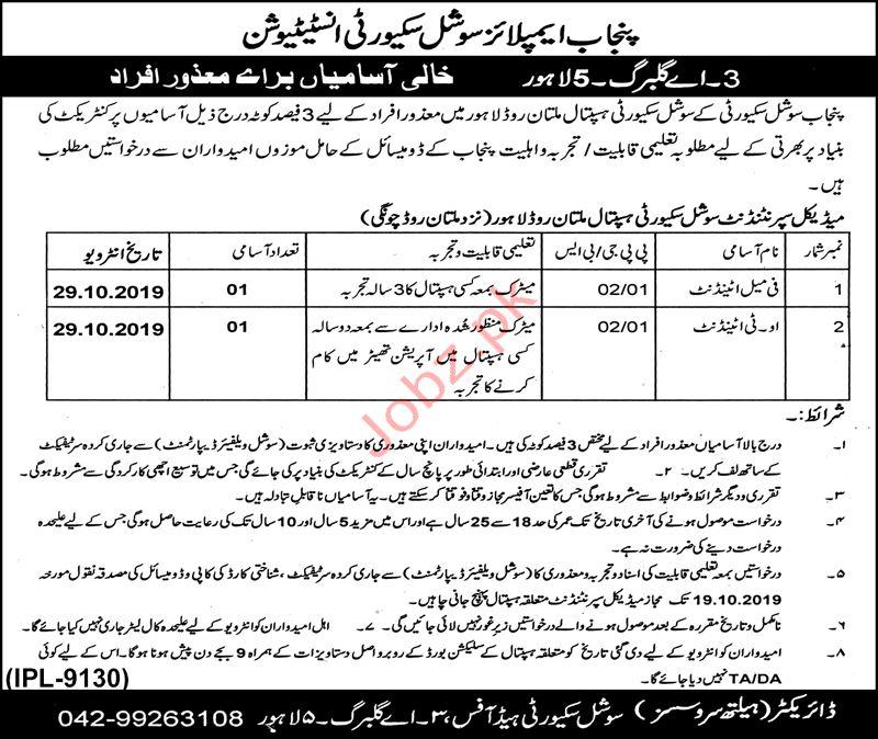 Punjab Social Security Hospital Multan Jobs