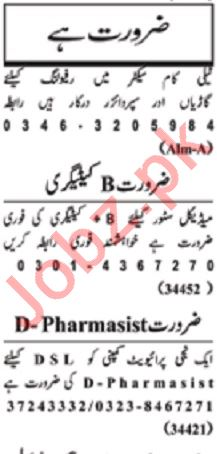 Nawaiwaqt Sunday Classified Ads 6th Oct 2019 for Pharmacist