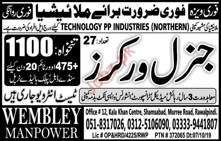 Technology PP Industries Northern Company Jobs 2019