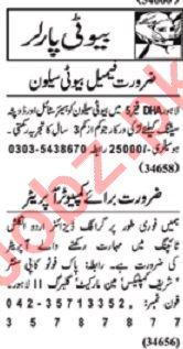 Nawaiwaqt Sunday Classified Ads 13 Oct 2019 Beauty Parlor