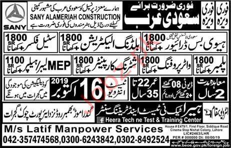 Al Ameriah Construction Jobs in KSA