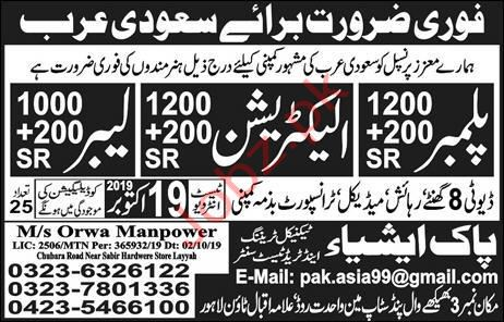 Pak Asia Jobs in Saudi Arabia