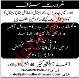 Hospital Staff Jobs 2019 in Lahore