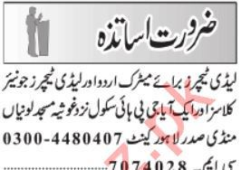 Teaching & Non Teaching Staff Jobs in Lahore Cantt