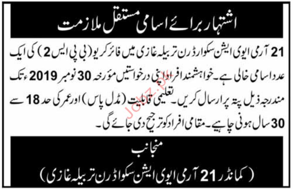 21 Army Aviation Squadron Tarbela Ghazi KPK Jobs