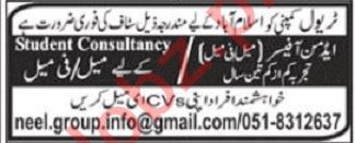 Admin Officer & Student Consultant Jobs 2019