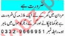 Mashriq Sunday Classified Ads 27 Oct 2019 for Domestic Staff