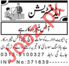 Daily Aaj Newspaper Classified Administration Jobs in Swat