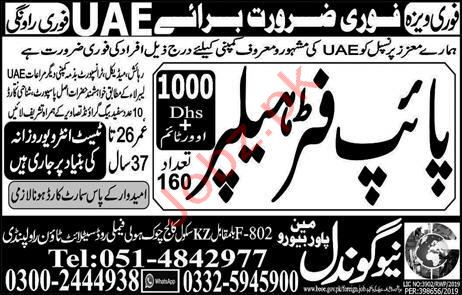 Pipe Fitter Helper Jobs in UAE