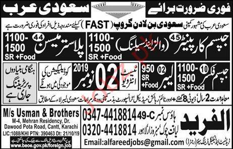 Bin Laden Company Jobs in Saudi Arabia