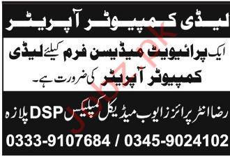 Medicine Company Jobs in Abbottabad