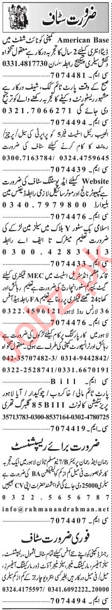 Cook Chef Salesman Security Guard Maid Jobs in Lahore