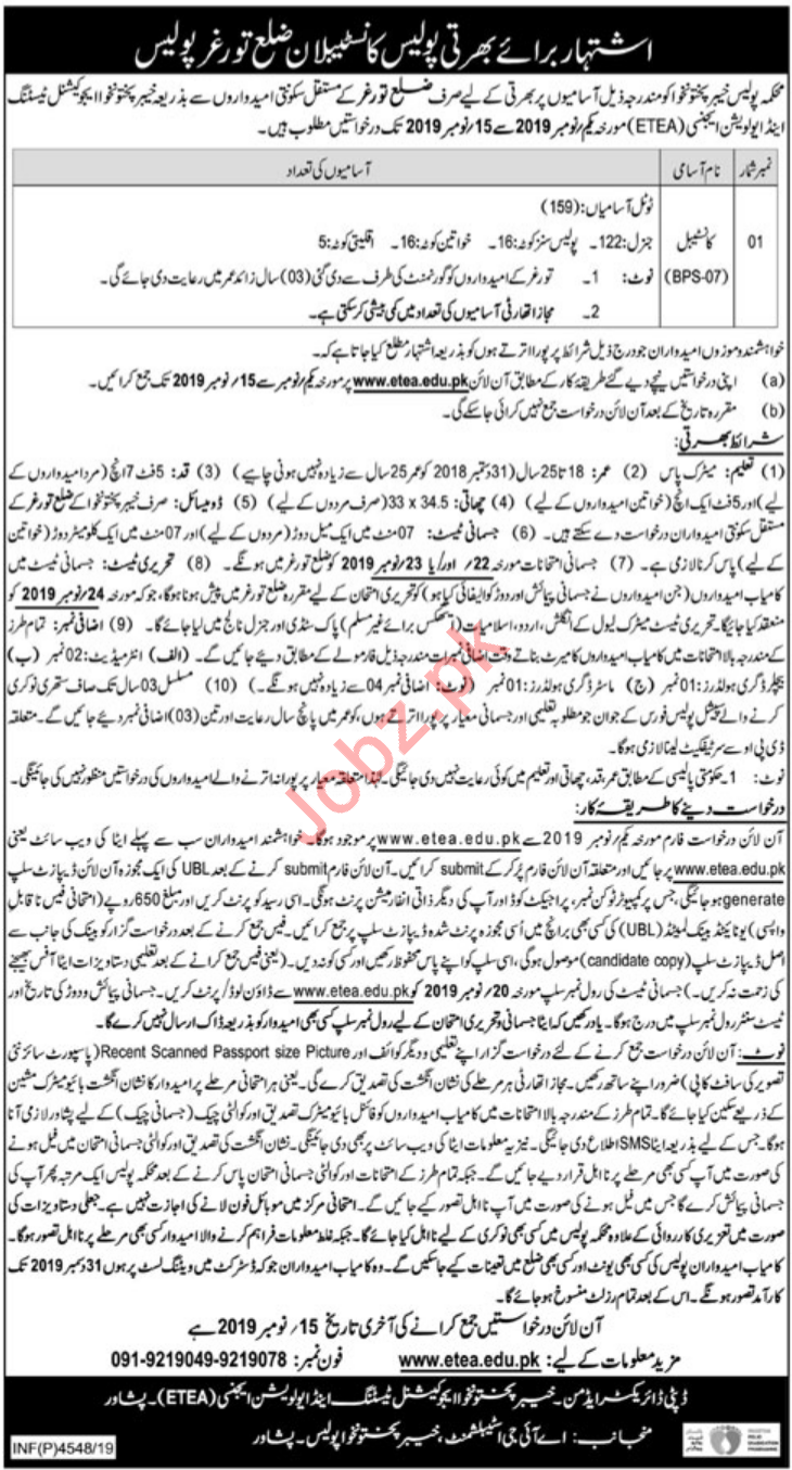 Khyber Pakhtunkhwa KP Police Jobs 2019 for Constables