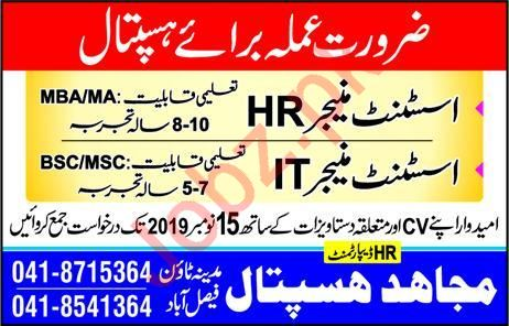 HR Assistant Manager IT Assistant Manager Jobs in Faisalabad