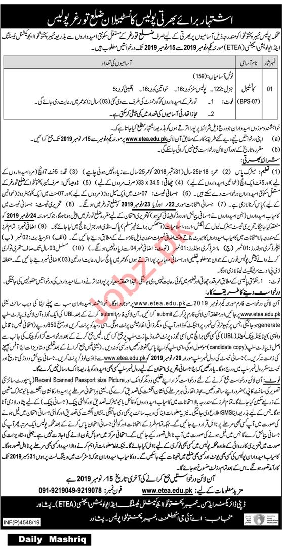 Khyber Pakhtunkhwa Police Torghar Jobs 2019 for Constables
