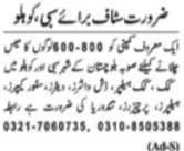 Mess Staff Jobs 2019 in Sibi & Kohlu Balochistan