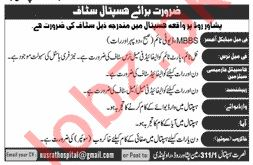 Nusrat Hospital Rawalpindi Jobs for Medical Officers