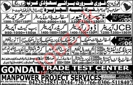 HTV Driver JCB Operator Crusher Operator Job in Saudi Arabia