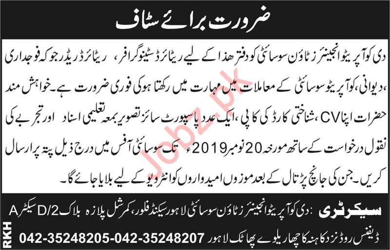 The Cooperative Engineers Town Society Jobs in Lahore