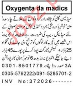 Medicine Company Jobs 2019 For Medical Representatives