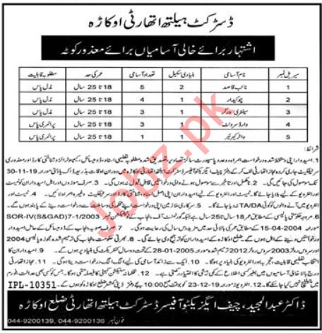 District Health Authority Okara Jobs For Disabled Persons