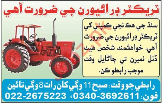 HTV Tractor Drivers Jobs 2019 in Hyderabad