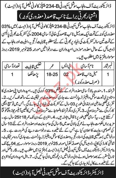 Directorate of Punjab Social Security Faisalabad Job 2019