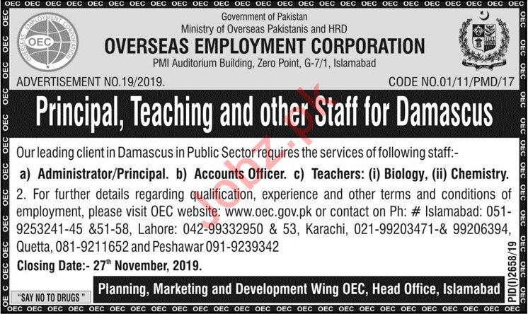 Overseas Employment Corporation OEC Jobs in Damascus