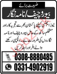 News Agency Jobs in Lahore