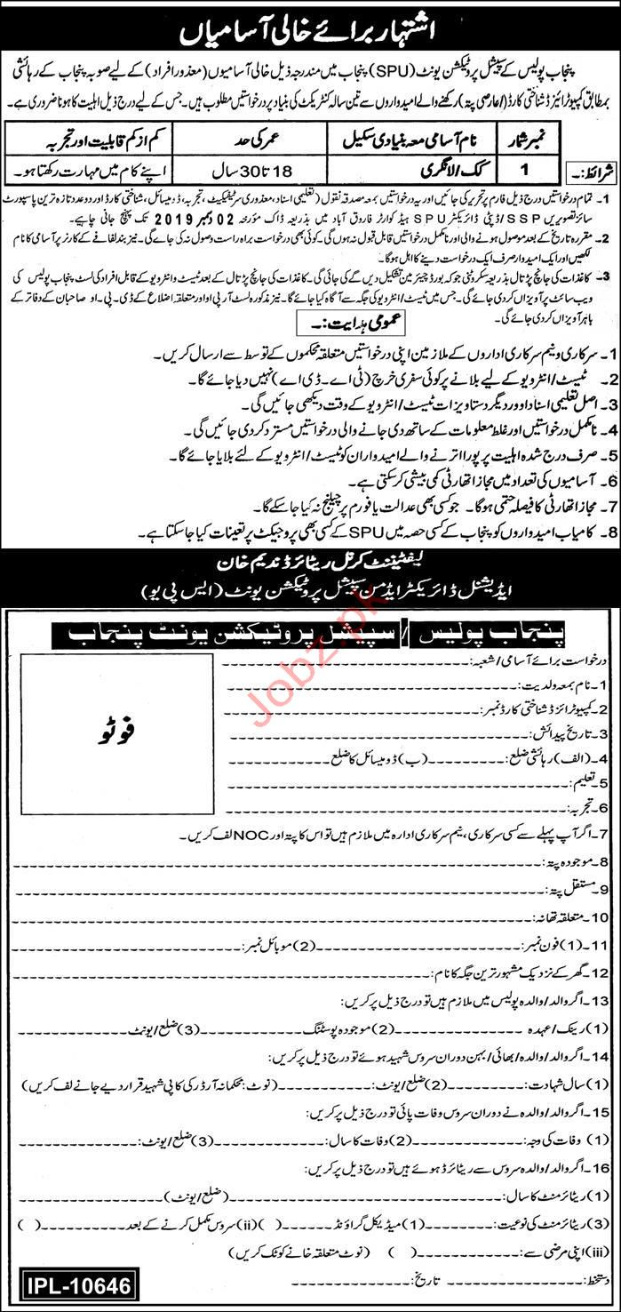 Special Protection Unit SPU Punjab Police Jobs