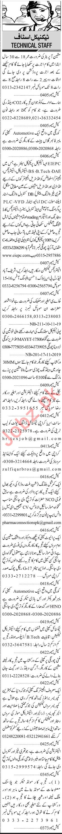 Jang Sunday Classified Ads 17th Nov 2019 for Manufacturing