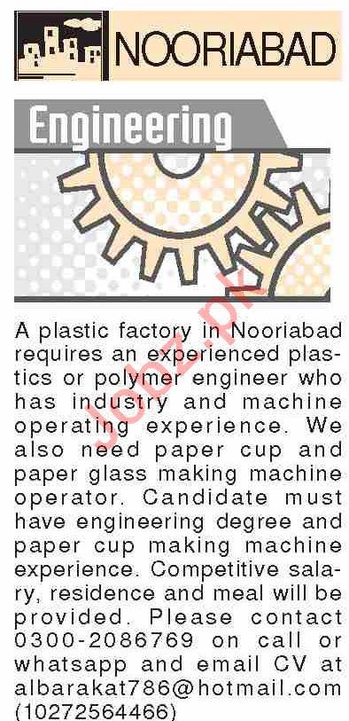 Dawn Sunday Classified Ads 17th Nov 2019 for Nooriabad