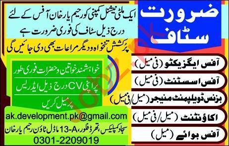Multinational Company Jobs 2019 in Rahim Yar Khan